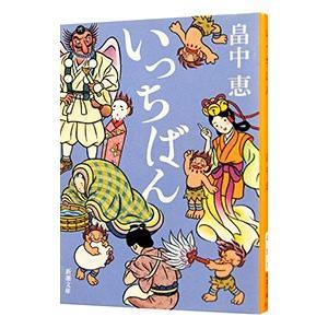 いっちばん(しゃばけシリーズ7)/畠中恵 netoff
