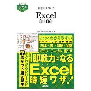 仕事にすぐ効く!Excel自由自在/アスキー・メディアワークス