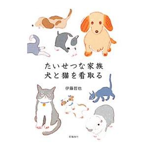 ■ジャンル:女性・生活・コンピュータ 犬の本 ■出版社:亜璃西社 ■出版社シリーズ: ■本のサイズ:...