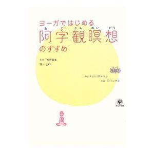 ヨーガではじめる阿字観瞑想のすすめ/ヒロ(1980〜)
