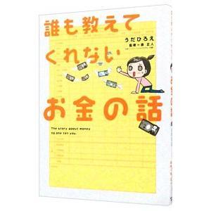 ■ジャンル:女性・生活・コンピュータ 家庭 ■出版社:サンクチュアリ・パブリッシング ■出版社シリー...