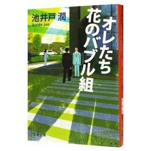 オレたち花のバブル組(半沢直樹シリーズ2)/池井戸潤