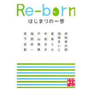 Re−born はじまりの一歩/伊坂幸太郎/瀬尾まいこ/豊島ミホ 他|netoff