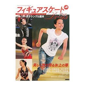 フィギュアスケートDays Plus 2010−2011女子シングル読本/