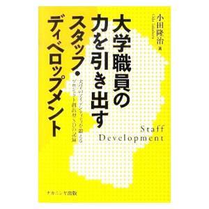 大学職員の力を引き出すスタッフ・ディベロップメント/小田隆治