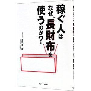 ■ジャンル:ビジネス 自己啓発 ■出版社:サンマーク出版 ■出版社シリーズ: ■本のサイズ:単行本 ...