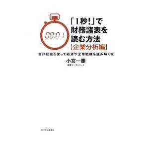 世界同時不況を切り抜けてきた日本企業の状況を代表的な会社の財務諸表から読み解くとともに、6つの業界の...