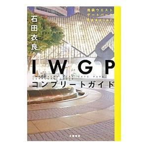 IWGPコンプリートガイド 池袋ウエストゲートパークSpecial/石田衣良