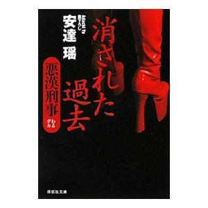 消された過去/安達瑶 netoff