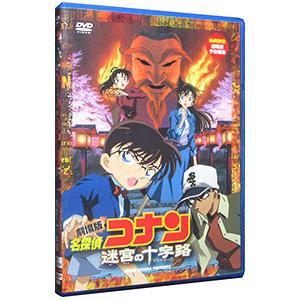 DVD/劇場版 名探偵コナン 迷宮の十字路