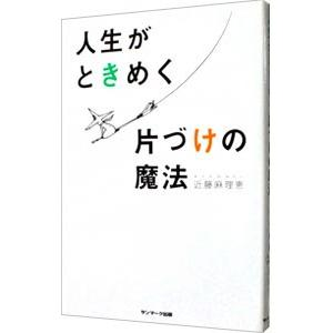 人生がときめく片づけの魔法/近藤麻理恵|netoff