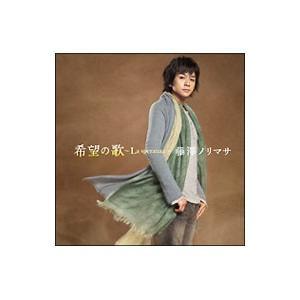 藤澤ノリマサ/希望の歌〜La speranza〜 初回限定盤