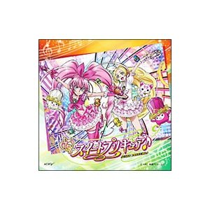 ラ ラ ラ スイートプリキュア /ワンダフル↑パワフル↑ミュージック   DVD付