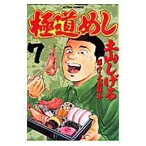 極道めし 7/土山しげる