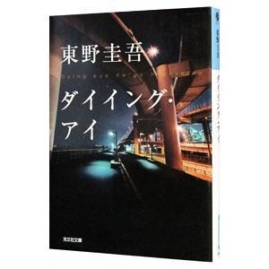 ダイイング・アイ/東野圭吾|netoff
