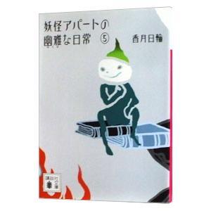妖怪アパートの幽雅な日常 5/香月日輪