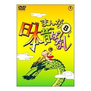 DVD/まんが日本昔ばなし 第8巻|netoff