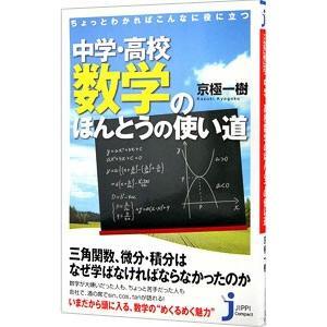 ちょっとわかればこんなに役に立つ中学・高校数学のほんとうの使い道/京極一樹 netoff