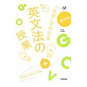 成川の「なぜ」がわかる英文法の授業/成川博康 netoff