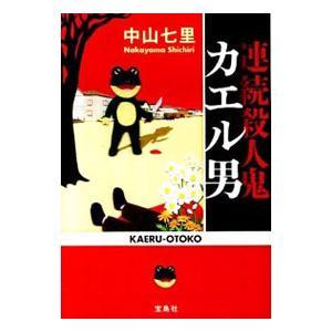 連続殺人鬼カエル男/中山七里