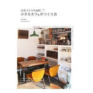 ■ジャンル:ビジネス 販売 ■出版社:辰巳出版 ■出版社シリーズ:お店づくりのABC ■本のサイズ:...