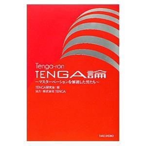 アダルトグッズに革命を起こしたメーカー、TENGA。その創業精神から理念、歴史などを通して、社会現象...
