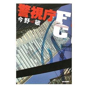 警視庁FC/今野敏