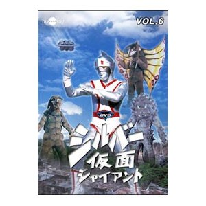 DVD/シルバー仮面 Vol.6|netoff