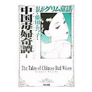 中国毒婦奇譚/藤田あつ子|netoff