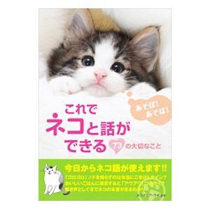 これでネコと話ができる73の大切なこと/ネコマニア・ラボ【編】