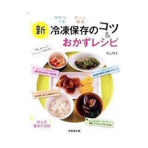 ■ジャンル:料理・趣味・児童 料理・食品その他 ■出版社:成美堂出版 ■出版社シリーズ: ■本のサイ...