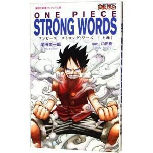 ONE PIECE STRONG WORDS 上巻/尾田栄一郎|netoff