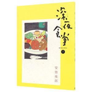 深夜食堂 7/安倍夜郎|netoff