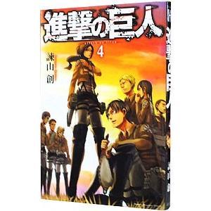 進撃の巨人 4/諫山創 netoff