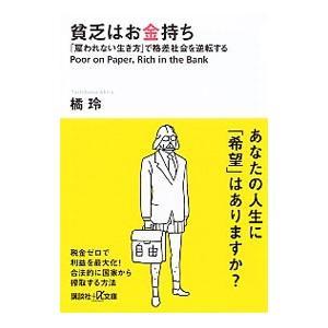 貧乏はお金持ち 「雇われない生き方」で格差社会を逆転する/橘玲|netoff