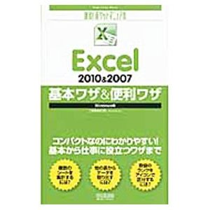 Excel 2010&2007基本ワザ&便利ワザ/工藤喜美枝