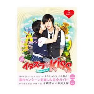 イタズラなKiss〜Playful Kiss公式ガイドブック