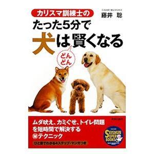カリスマ訓練士のたった5分で犬はどんどん賢くなる/藤井聡(犬飼育)