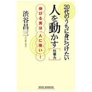 ■ジャンル:女性・生活・コンピュータ マナー ■出版社:新講社 ■出版社シリーズ:WIDE SHIN...