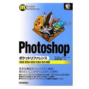 Photoshopポケットリファレンス/マッキーソフト株式会社