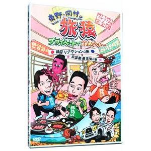 東野・岡村の旅猿 プライベートでごめんなさい・・・韓国 リアクションの旅&四国 酷道走破の旅 プレミアム完全版