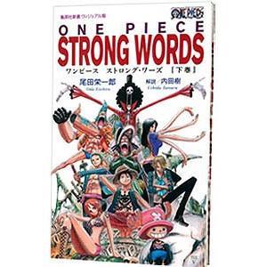 ONE PIECE STRONG WORDS 下巻/尾田栄一郎 netoff
