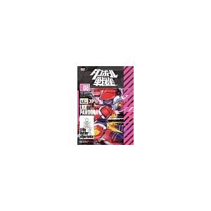 ダンボール戦機 第8巻  DVD