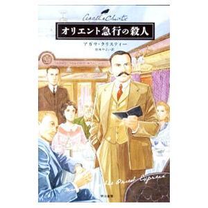 オリエント急行の殺人/アガサ・クリスティ
