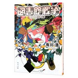 図書館戦争(図書館戦争シリーズ1)/有川浩|netoff