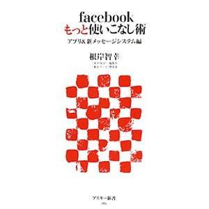 facebookもっと使いこなし術−アプリ&新メッセージシステム編−/根岸智幸
