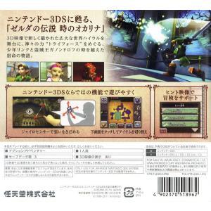 3DS/ゼルダの伝説 時のオカリナ 3D|netoff|02