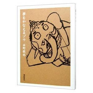 夢をかなえるゾウ 【文庫版】/水野敬也