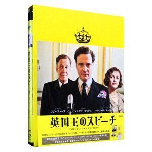 Blu-ray/英国王のスピーチ コレクターズ・エディション