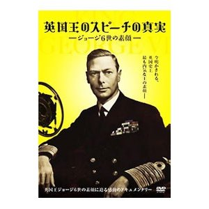 DVD/英国王のスピーチの真実〜ジョージ6世の素顔〜
